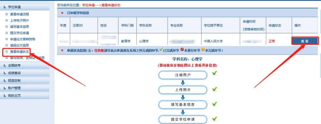 中国人民大学在职研究生